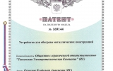 """ООО """"ТЭК"""" получила патент на устройство для обогрева металлических конструкций →"""