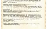 """Продукция ООО """"ТЭК"""" соответствует требованиям ТР ТС 004/2011   →"""